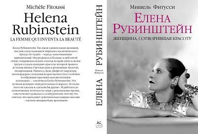 HELENA RUBINSTEIN  en RUSSIE
